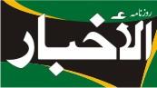 Daily Alakhbar