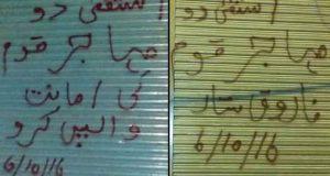 کراچی میں نامعلوم افراد پھرمتحرک '' مہاجر قوم کی امانت واپس کرو'' کی وال چاکنگ