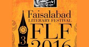 ''ایکسپریس'' لٹریری فیسٹیول 25 نومبر کو فیصل آباد میں ہوگا