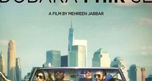 مہرین جبار کی فلم ''دوبارہ پھر سے'' بڑی اسکرین پر واپسی کے لیے تیار