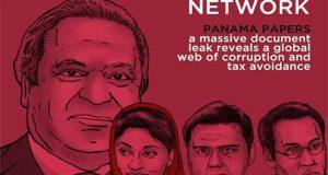 سپریم کورٹ: پانامہ معاملہ پر وزیر اعظم کے خلاف درخواستوں کی سماعت کل ہو گی