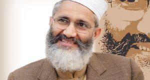 پاکستان میں پارلیمانی جمہوریت کے بجائے خاندانی جمہوریت کا راج ہے ،' سراج الحق