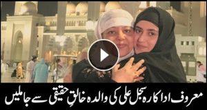 معروف اداکارہ سجل علی کی والدہ خالقِ حقیقی سے جاملیں