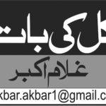 پانچ افراد کی خواہشات پر مبنی دستاویز  16-01-2013