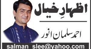 نظریہ پاکستان کی حیثیت پاکستان کے وجود میں روح کی سی ہے
