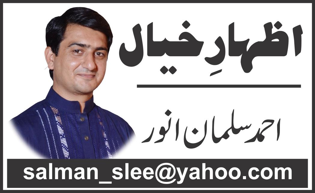 احمد سلمان انور