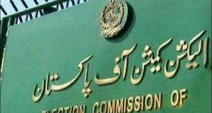الیکشن کمیشن ' سیاسی جماعتوں کے اثاثوں کی تفصیلات جاری