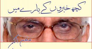 عمران خان چھٹی کریں مریم نواز وزیر اعظم بن رہی ہیں