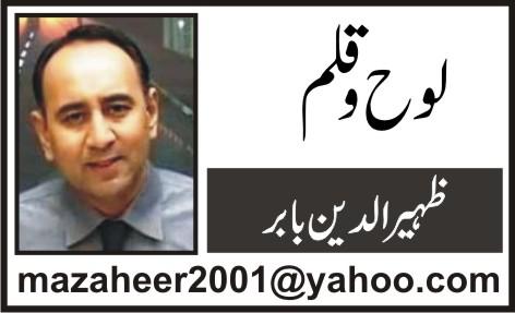 zaheer-babar-logo
