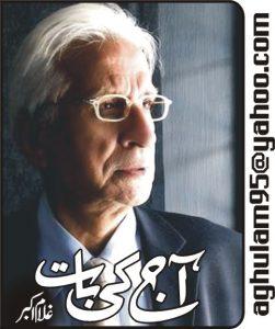 پاکستان میں سیاستدان بنے بنائے پیدا ہوتے ہیں جناب اچکزئی صاحب۔۔۔