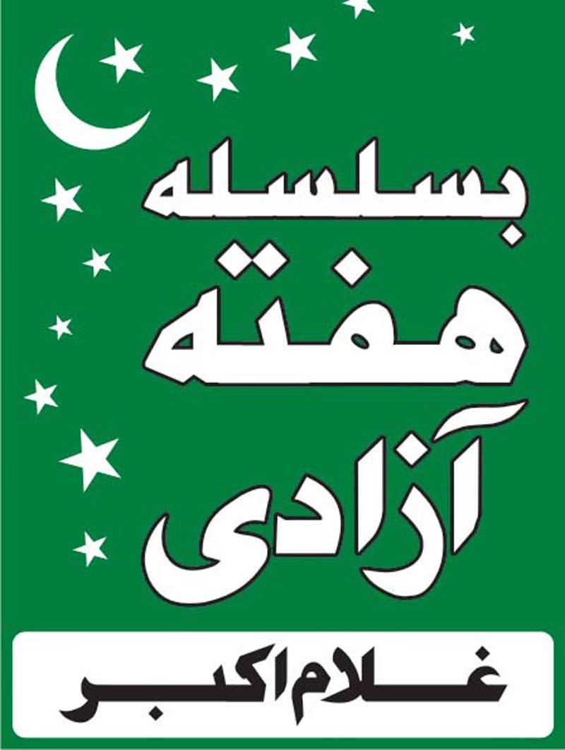 basilsala-azadi-logo