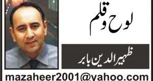 بلوچستان کےلئے عملی اقدمات اٹھائے جائیں