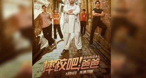 ''دنگل'' نے چین کے بعد ہانگ کانگ میں بھی کامیابی کے جھنڈے گھاڑ دیئے