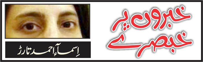 خبروں پر خبصرے khabron par khabsray