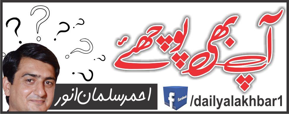 salman-logo-ap-bhi-pochiye