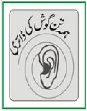 huma-tan-goshہمہ تن گوش کی ڈائری