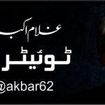 غلام اکبر ٹوئیٹر پر!