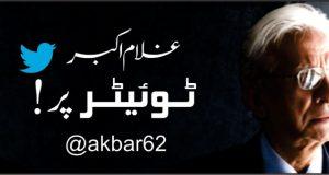 ٹوئیٹر کالم برائے غلام اکبر 12-11-2018
