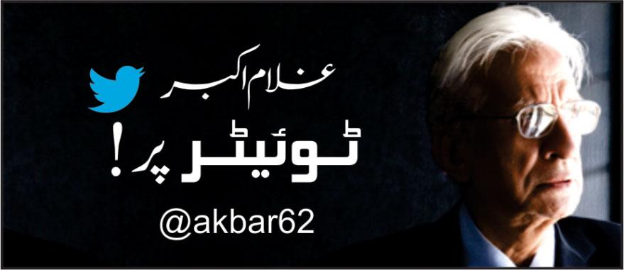 ٹوئیٹرکالم۔غلام اکبر۔۔23-07-2019
