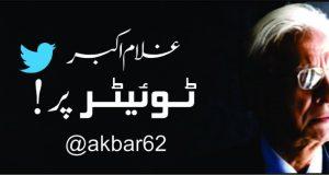 غلام اکبر ٹوئیٹر پر! @akbar62