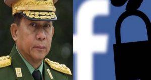 فیس بک نے مسلمانوں کی نسل کشی میں ملوث میانمار آرمی چیف کا اکاؤنٹ بند کردیا