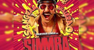 گول مال گینگ کی فلم 'سمبا' میں دھماکے دار انٹری