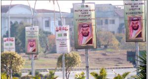 اہلاً وسہلاً  مرحبا سعودی ولی عہد تاریخ ساز دورے پر آج اسلام آباد پہنچیں گے